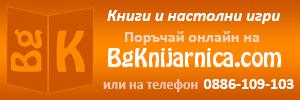 Книги и настолни игри от BGKnijarnica.com