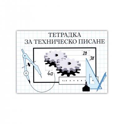 Тетрадка за техническо писане, 160 x 230 mm, офсетова хартия, мека корица, 20 листа