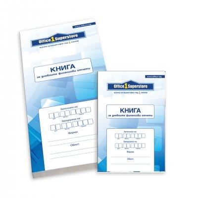 Office 1 Superstore Книга за дневните финансови отчети, 2/3 A4, с мека корица