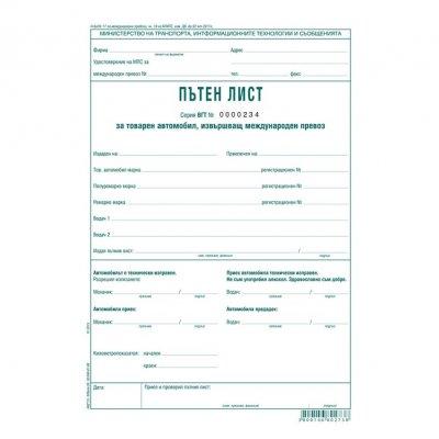 Пътен лист за товарен автомобил за международен превоз 20 х 28 см, 100 листа