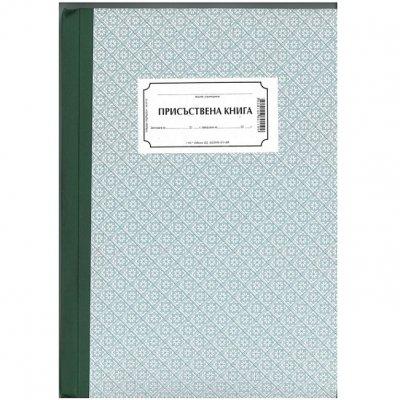Присъствена книга, твърди корици, вестник А4 100