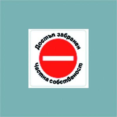 Самоз. знак Apli Достъп забранен 150x150 mm
