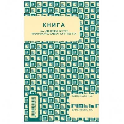 Касова книга за дневни финансови отчети  касов апарат, 2/3 A4, 368 стр.