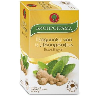 Чай Биопрограма градински и джинджифил