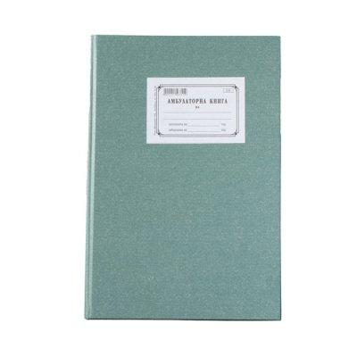 Амбулаторна книга, А4, 100 листа вестникарска хартия, твърда корица