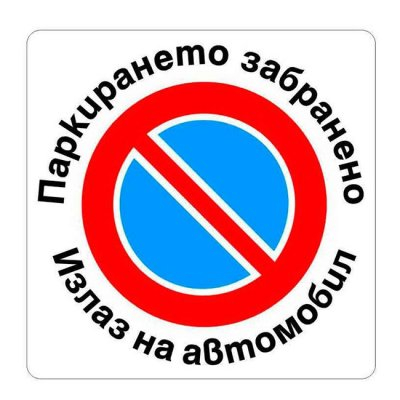 Самозалепващ знак Apli Паркирането забранено 150x150 m