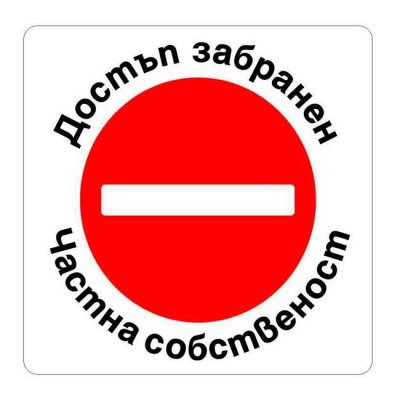 Самоз. знак Apli Достъп забранен 115x115 mm