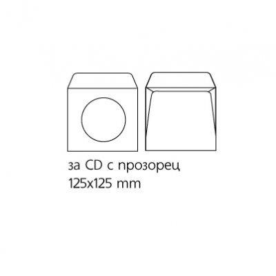 Плик бял за CD с прозорец 125x125 mm Лепило 100 в пакет