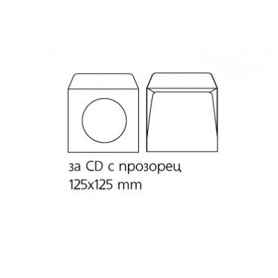 Плик бял за CD с прозорец 125x125 mm Лепило 25 б