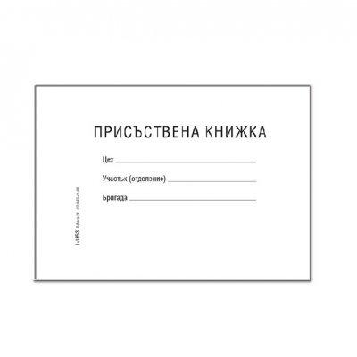 Присъствена книжка, меки корици офсет B6 20 листа