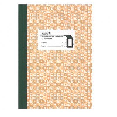 Заповедна книга на директора, твърди корици, офсет А4 100 л.