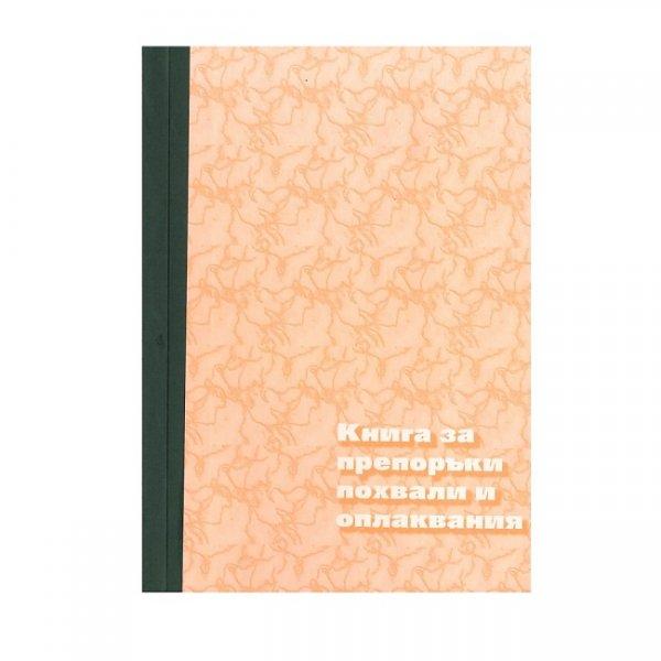 Книга за препоръки, похвали и оплаквания А4 80 л, твърда подвързия, офсет