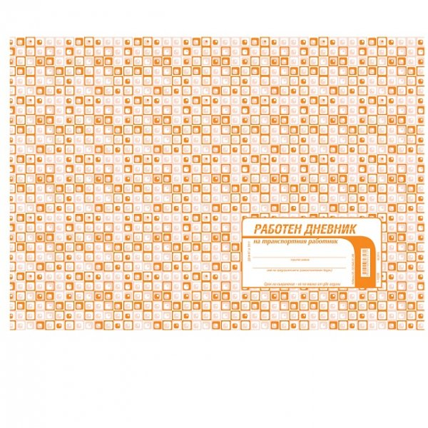 Работен дневник на транспортния работникс меки корици, 50 листа , 29 х 20 см , офсет