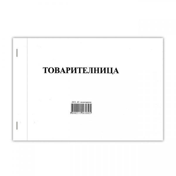 Товарителница, номерирана, химизирана, 100 листа, 3 екземпляра