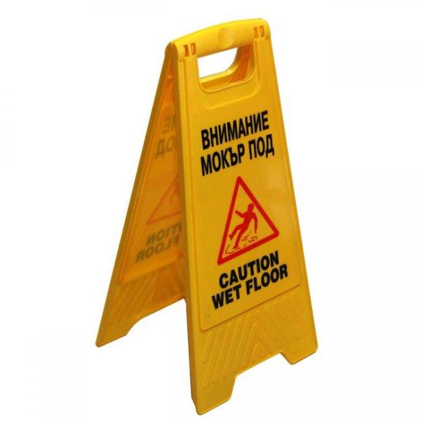 Табела знак мокър под 50х70 cm