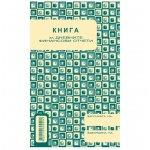 Касова книга за дневни финансови отчети  касов апарат, меки корици 365 л.