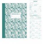 Ревизионна книга за съоръжения с  повишена опасност А4 100