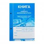 Книга за дневните финансови отчети, A5, номерирана
