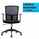 RFG Работен стол Siena W, дамаска и меш, черна седалка, черна облегалка, 2 броя в комплект