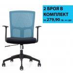 RFG Работен стол Siena W, дамаска и меш, черна седалка, синя облегалка 2 броя в комплкет