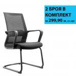 RFG Посетителски стол Smart M, дамаска и меш, черна седалка, черна облегалка, 2 броя в комплект
