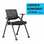 RFG Посетителски стол Shape M, дамаска и меш, черна седалка, черна облегалка, 2 броя в комплект